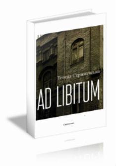 Книга Ad libitum