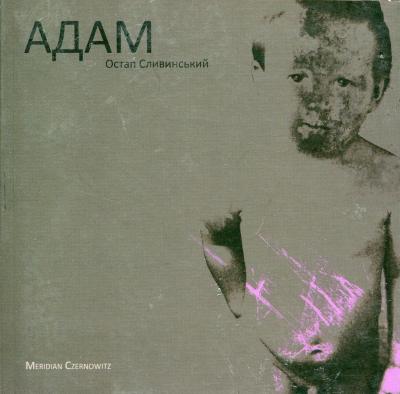 Книга Адам