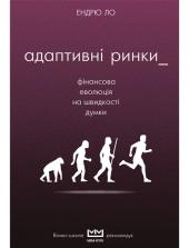 Адаптивні ринки. Фінансова еволюція на швидкості думки - фото обкладинки книги