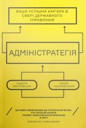 Адміністратегія. Ваша успішна кар'єра в сфері державного управління - фото обкладинки книги
