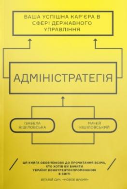 Адміністратегія. Ваша успішна кар'єра в сфері державного управління - фото книги