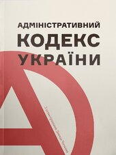 Адміністративний кодекс України - фото обкладинки книги