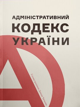 Адміністративний кодекс України - фото книги