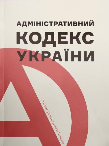 Книга Адміністративний кодекс України