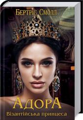 Адора. Візантійська принцеса - фото обкладинки книги