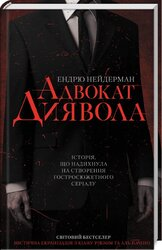 Адвокат диявола - фото обкладинки книги