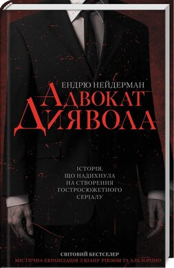 Адвокат диявола - фото книги