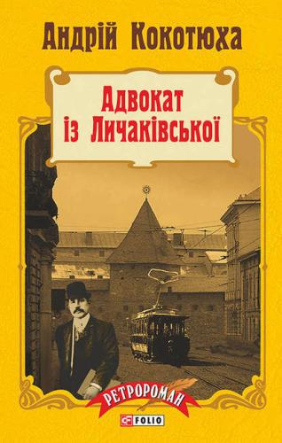 Книга Адвокат із Личаківської