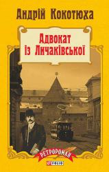 Адвокат із Личаківської (м'яка) - фото обкладинки книги