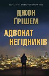 Адвокат негідників - фото обкладинки книги