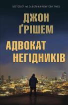 Книга Адвокат негідників