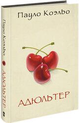 Адюльтер - фото обкладинки книги