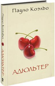 Адюльтер - фото книги