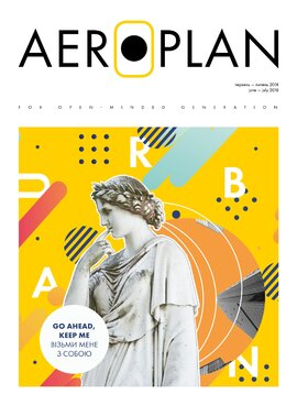 Aeroplan №38 Урбаністичний (червень-липень) - фото книги