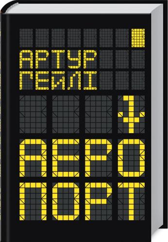 Книга Аеропорт