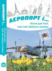 Аеропорт і - фото обкладинки книги