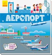 Аеропорт. Книжечки-килимки - фото обкладинки книги