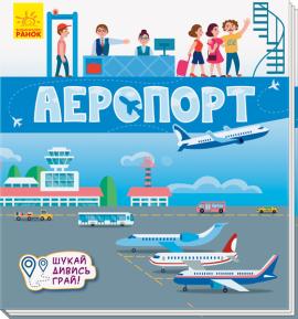 Аеропорт. Книжечки-килимки - фото книги