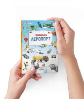 Аеропорт. Міні віммельбух - фото обкладинки книги