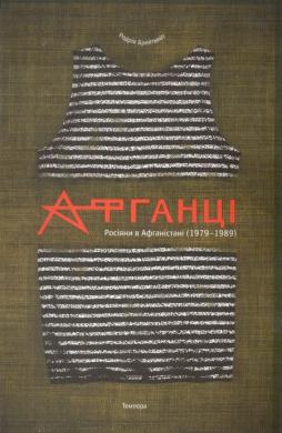 Афганці. Росіяни в Афганістані (1979-1989) - фото книги