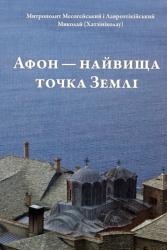 Афон — найвища точка Землі - фото обкладинки книги