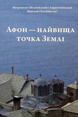 Афон — найвища точка Землі - фото книги