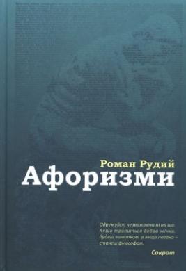 Афоризми - фото книги