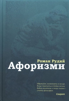 Книга Афоризми