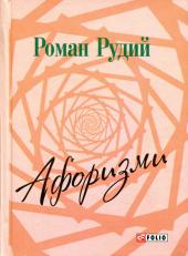 Афоризми - фото обкладинки книги