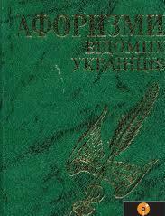 Книга Афоризми відомих українців
