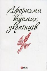 Афоризми відомих українців - фото обкладинки книги