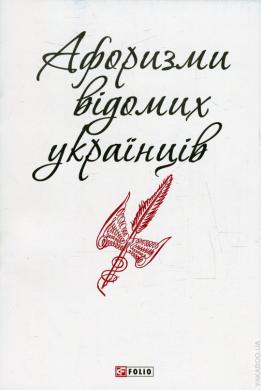 Афоризми відомих українців - фото книги