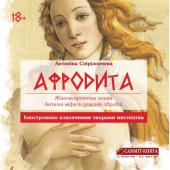 Афродита - фото обкладинки книги