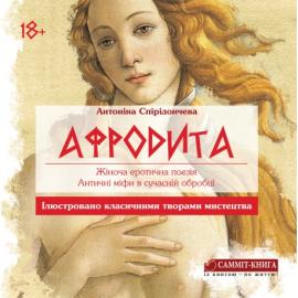Книга Афродита