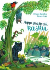 Африканські казки - фото обкладинки книги