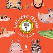 Африканські Тварини - фото обкладинки книги