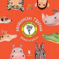 Книга Африканські Тварини