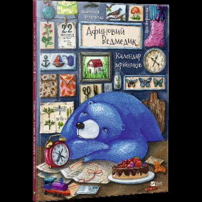 Книга Афиновий ведмедик календар мрійників