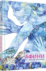 Афини - фото обкладинки книги