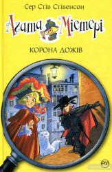 Агата Містері. Корона Дожів. Книжка 7 - фото обкладинки книги