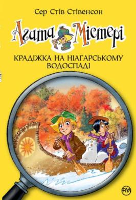 Агата Містері. Крадіжка на Ніагарському Водоспаді. Книга 4 - фото книги