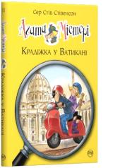 Агата Містері. Крадіжка у Ватикані - фото обкладинки книги