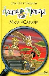Агата Містері. Місія «Сафарі» Книжка 8 - фото обкладинки книги