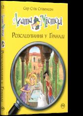 Агата Містері. Розслідування у Ґранаді (Троянда Альгамбри) - фото обкладинки книги