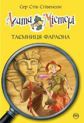 Агата Містері. Таємниця фараона. Книга 1 - фото обкладинки книги