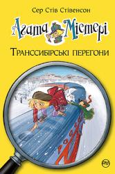 Агата Містері. Транссибірські перегони. Книга 13 - фото обкладинки книги