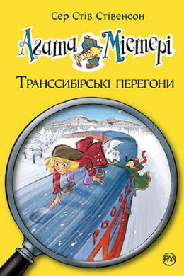 Агата Містері. Транссибірські перегони. Книга 13 - фото книги