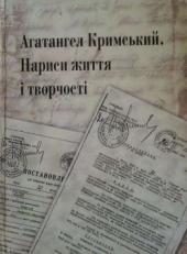 Агатангел Кримський. Нариси життя і творчості - фото обкладинки книги