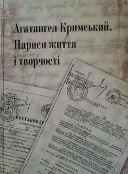 Агатангел Кримський. Нариси життя і творчості - фото книги