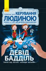 Агенція батьків. Ґеймпад для керування людиною - фото обкладинки книги